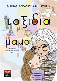 Travels with mum, by Athena Androutsopoulou