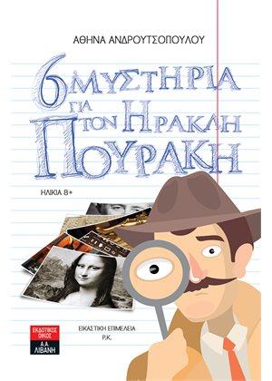 Ανδρουτσοπούλου Αθηνά, 6 Μυστήρια για τον Ηρακλή Πουράκη